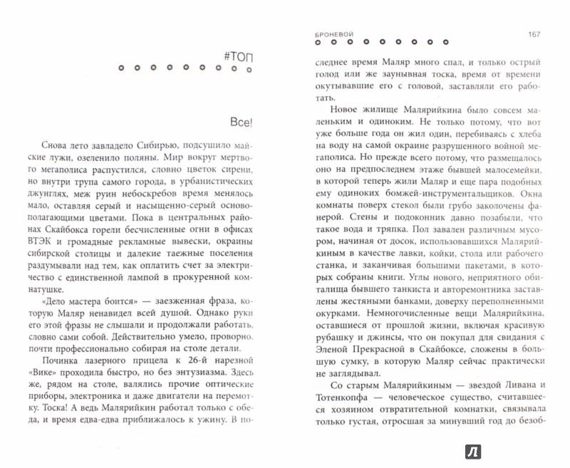 Иллюстрация 1 из 6 для Броневой - Илья Тё | Лабиринт - книги. Источник: Лабиринт
