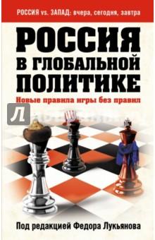 Россия в глобальной политике. Новые правила игры без правил книги эксмо украина в глобальной политике