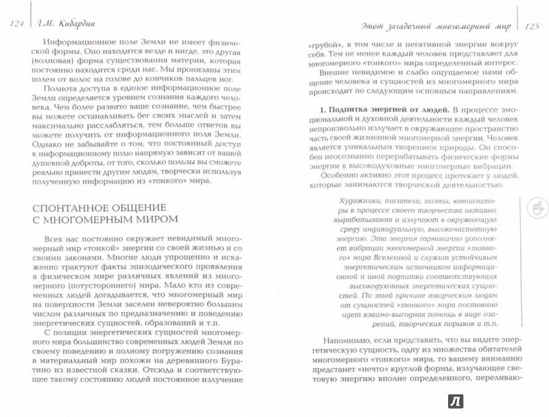 Иллюстрация 1 из 15 для Тайны зеркал. Гадания и предсказания - Геннадий Кибардин | Лабиринт - книги. Источник: Лабиринт