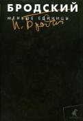 Собрание сочинений в 3-х томах. Том 1. Меньше единицы