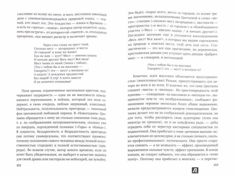 Иллюстрация 1 из 15 для Собрание сочинений в 3-х томах. Том 1. Меньше единицы - Иосиф Бродский   Лабиринт - книги. Источник: Лабиринт
