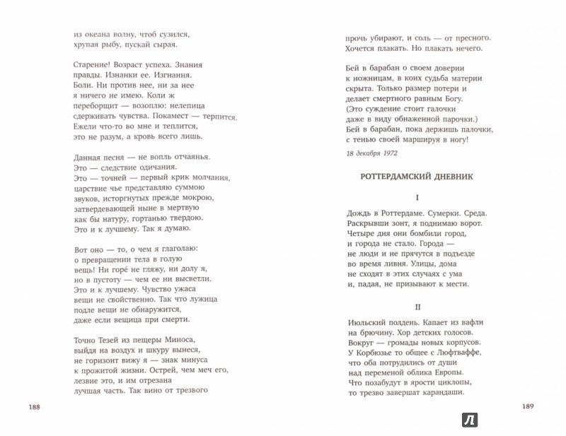 Иллюстрация 1 из 37 для Часть речи. Избранные стихотворения - Иосиф Бродский | Лабиринт - книги. Источник: Лабиринт
