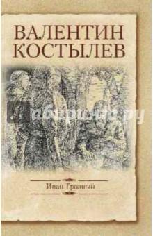 Иван Грозный иван бунин жизнь арсеньева