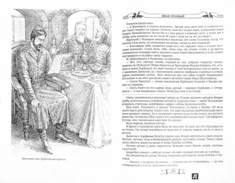 Иллюстрация 1 из 18 для Иван Грозный - Валентин Костылев | Лабиринт - книги. Источник: Лабиринт