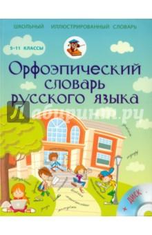 Орфоэпический словарь русского языка. 5-11 класс (+CD)