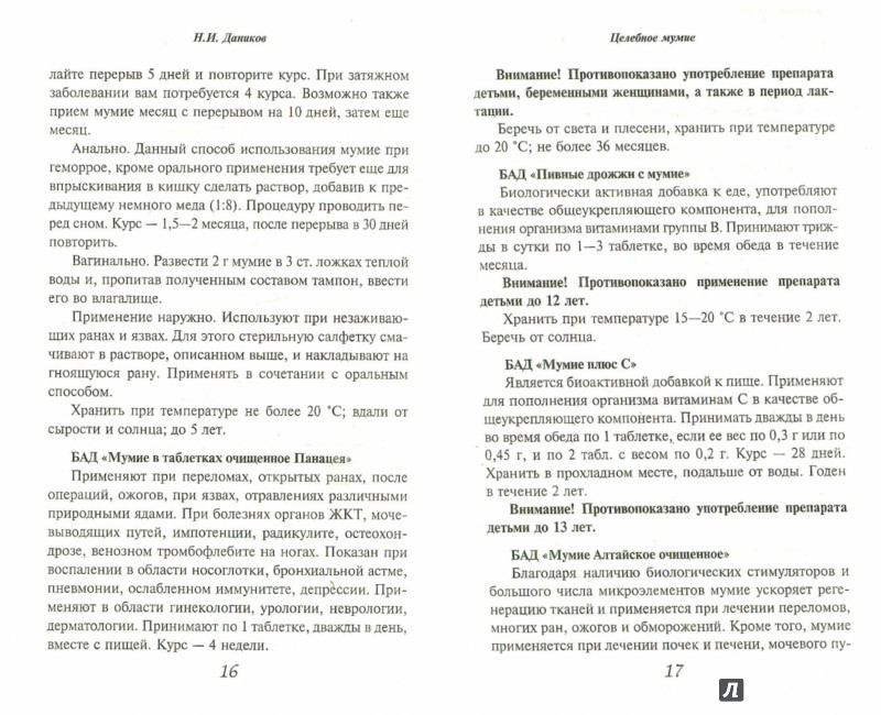 Иллюстрация 1 из 16 для Целебное мумие - Николай Даников | Лабиринт - книги. Источник: Лабиринт