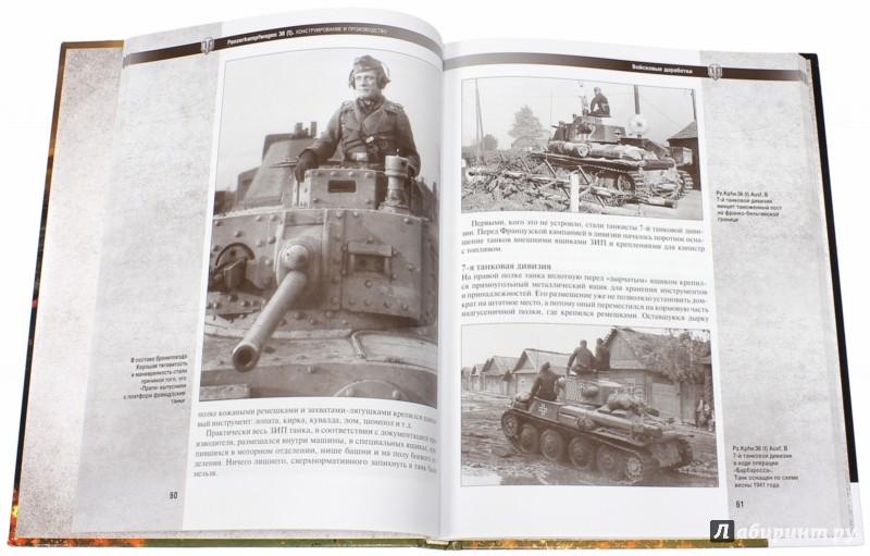 Иллюстрация 1 из 2 для Panzerkampfwagen 38(t) - Алексей Калинин | Лабиринт - книги. Источник: Лабиринт