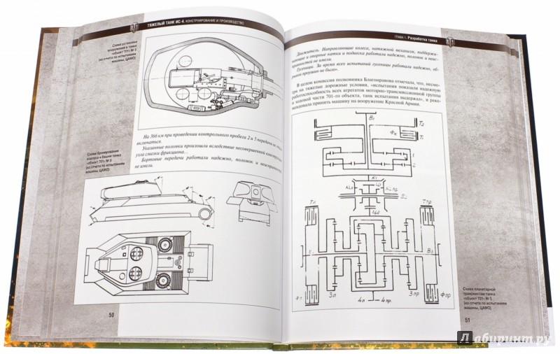Иллюстрация 1 из 6 для Тяжёлый танк ИС-4 - Максим Коломиец | Лабиринт - книги. Источник: Лабиринт