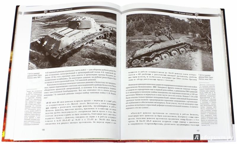 Иллюстрация 1 из 2 для Первые Т-34 - Уланов, Шеин | Лабиринт - книги. Источник: Лабиринт