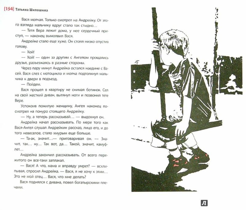 Иллюстрация 1 из 30 для Ангелы не бросают своих - Татьяна Шипошина | Лабиринт - книги. Источник: Лабиринт