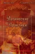 Шумин, Сляднев: Магические практики