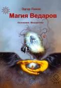 Магия Ведаров - Основание Могущества