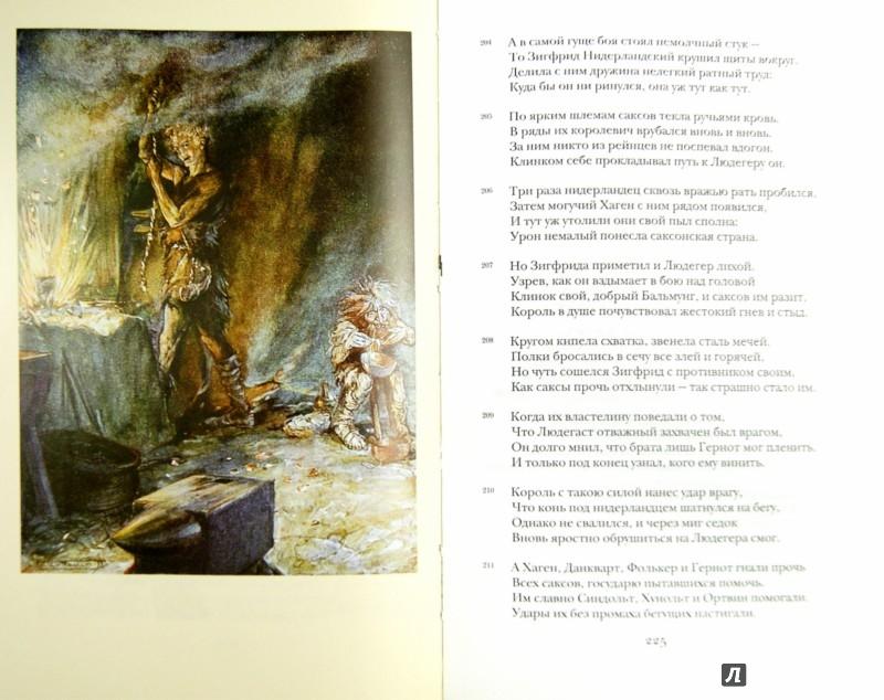 Иллюстрация 1 из 30 для Беовульф. Песнь о нибелунгах | Лабиринт - книги. Источник: Лабиринт