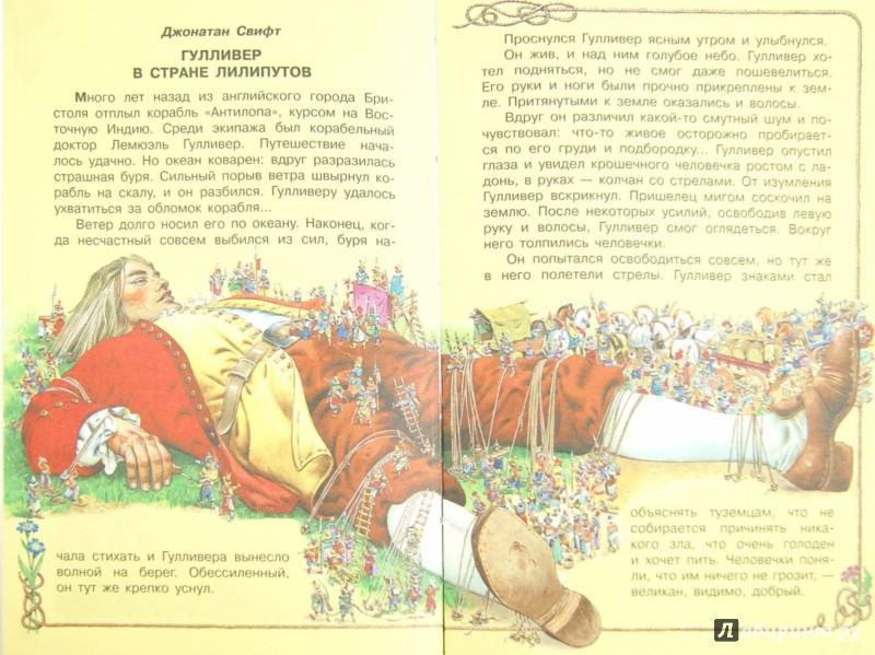 Иллюстрация 1 из 40 для Все лучшие сказки для детей - Коллоди, Перро, Гауф, Гримм, Андерсен | Лабиринт - книги. Источник: Лабиринт
