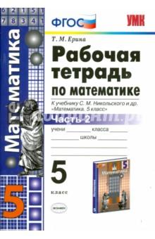 Математика. 5 класс. Рабочая тетрадь к учебнику С.М.Никольского. Часть 2. ФГОС