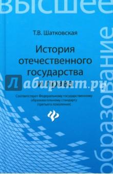 История отечественного государства и права. Учебник