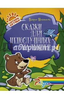 Купить Сказки для непослушных малышей, Литера, Сказки и истории для малышей