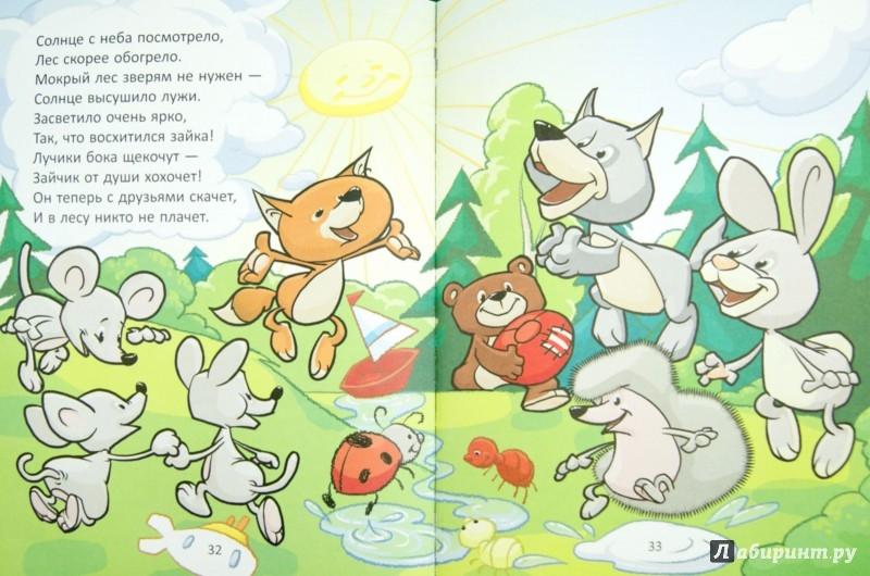 Иллюстрация 1 из 10 для Сказки для непослушных малышей - Валерия Мельникова | Лабиринт - книги. Источник: Лабиринт