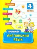 Английский язык. 4 класс. Учебно-практическое пособие