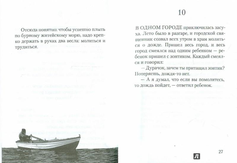 Иллюстрация 1 из 8 для Жил человек... Сборник христианских притч и сказаний | Лабиринт - книги. Источник: Лабиринт