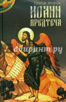 Святой пророк Иоанн Предтеча рюкзак nova tour атом 22 grey 13372 903 00