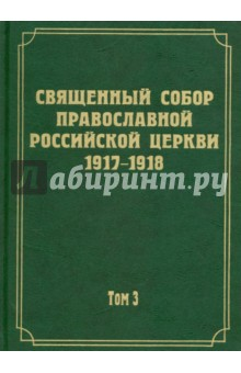 Документы Священного Собора Православной Российской Церкви 1917 - 1918 гг. Том 3. Протоколы Собора