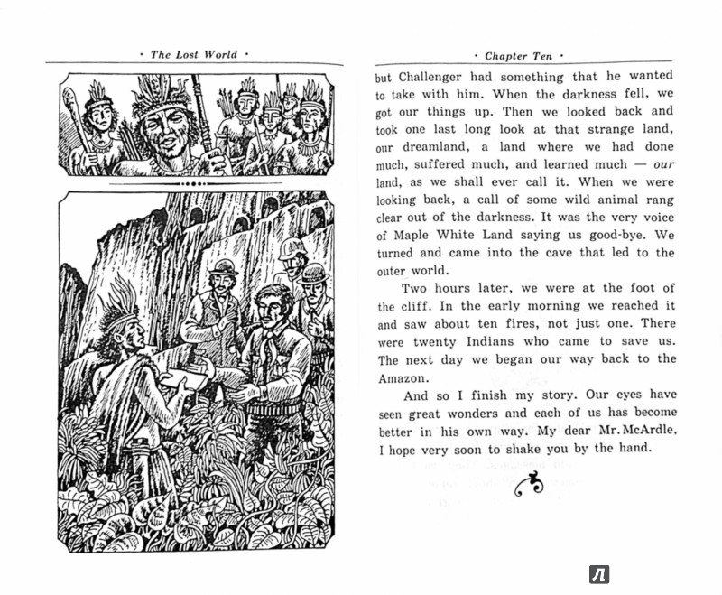 Иллюстрация 1 из 13 для Затерянный мир. Рассказы о Шерлоке Холмсе - Артур Дойл | Лабиринт - книги. Источник: Лабиринт