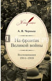 На фронтах Великой войны. Воспоминания 1914-1918