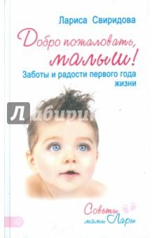 Добро пожаловать, малыш! Заботы и радости первого года жизни. Советы мамы Лары