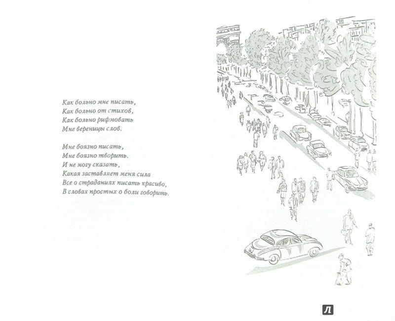 Иллюстрация 1 из 6 для Шарль Азнавур. Громким шепотом. Автобиография - Шарль Азнавур | Лабиринт - книги. Источник: Лабиринт