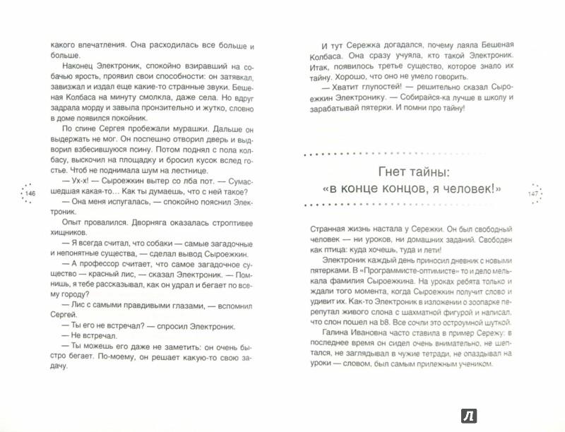 Иллюстрация 1 из 11 для Приключения Электроника - Евгений Велтистов | Лабиринт - книги. Источник: Лабиринт