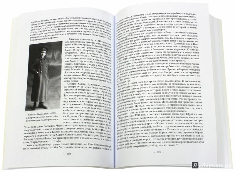 Иллюстрация 1 из 7 для Воспоминания - Мария Мейендорф | Лабиринт - книги. Источник: Лабиринт
