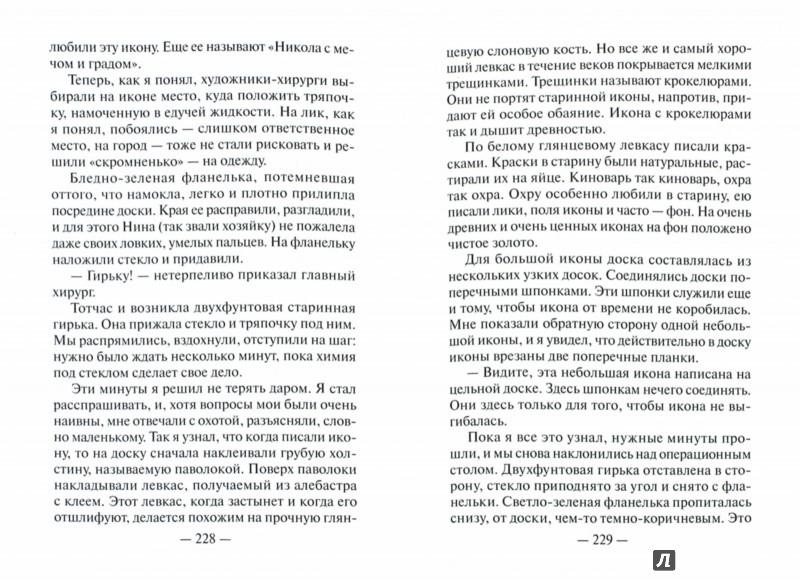 Иллюстрация 1 из 8 для Смех за левым плечом. Черные доски - Владимир Солоухин   Лабиринт - книги. Источник: Лабиринт