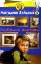 Зайцев Николай Александрович Любимые картины 5-6лет