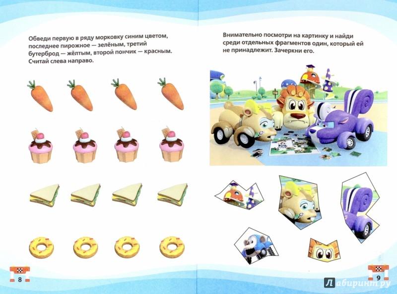 Иллюстрация 1 из 14 для Игры и головоломки. ПиТи | Лабиринт - книги. Источник: Лабиринт