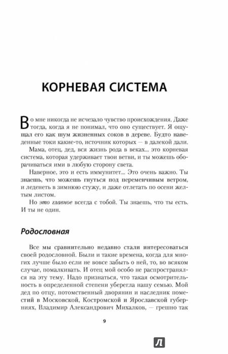 Иллюстрация 1 из 26 для Территория моей любви - Никита Михалков | Лабиринт - книги. Источник: Лабиринт