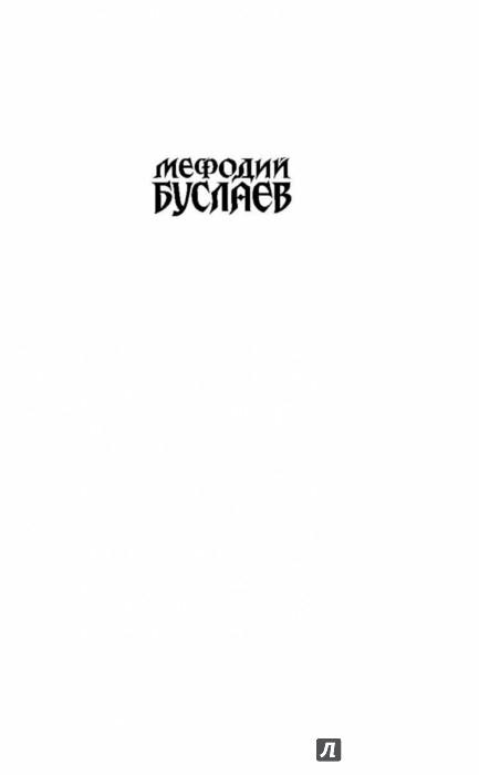 Иллюстрация 1 из 21 для Мефодий Буслаев. Ошибка грифона - Дмитрий Емец | Лабиринт - книги. Источник: Лабиринт