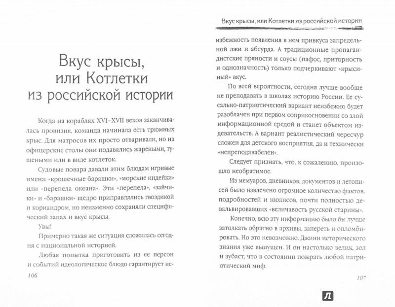 Иллюстрация 1 из 6 для Отставка господа бога. Зачем России православие? - Александр Невзоров | Лабиринт - книги. Источник: Лабиринт