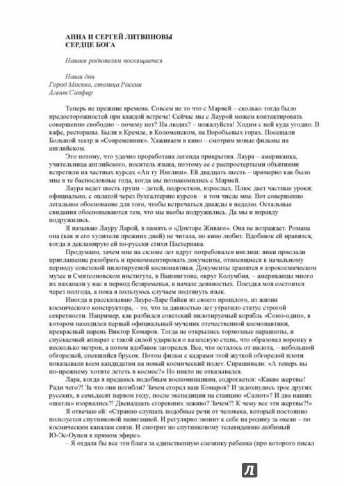 Иллюстрация 1 из 27 для Сердце бога - Литвинова, Литвинов | Лабиринт - книги. Источник: Лабиринт