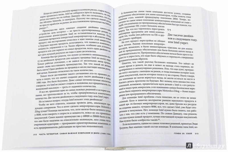 Иллюстрация 1 из 13 для The Intel: как Роберт Нойс, Гордон Мур и Энди Гроув создали самую влиятельную компанию в мире - Майкл Мэлоун | Лабиринт - книги. Источник: Лабиринт