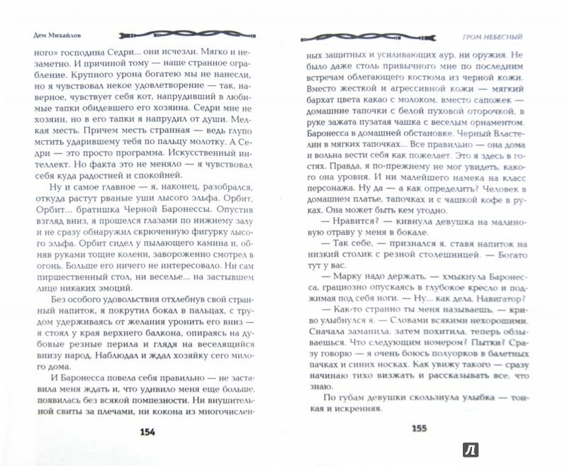 Иллюстрация 1 из 7 для Господство клана Неспящих. Гром небесный - Дем Михайлов | Лабиринт - книги. Источник: Лабиринт