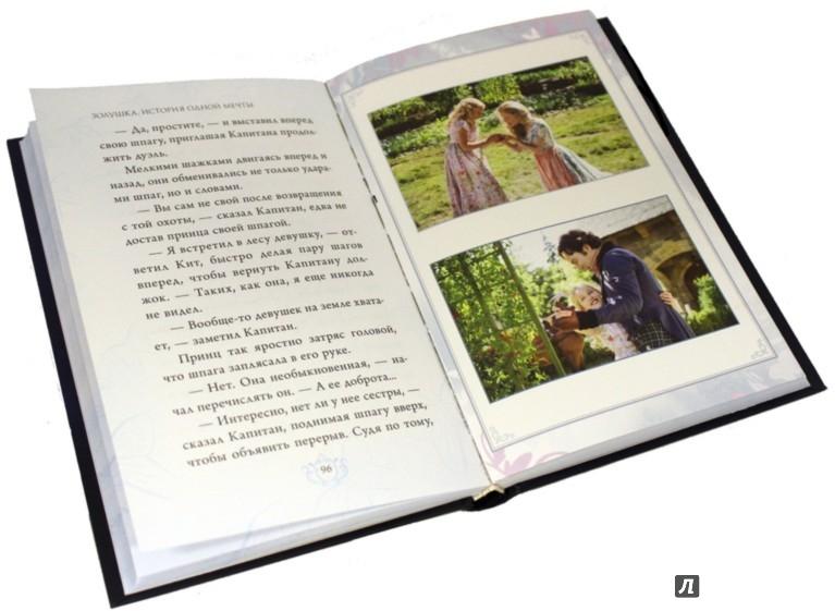 Иллюстрация 1 из 37 для Золушка. История одной мечты - Элизабет Рудник | Лабиринт - книги. Источник: Лабиринт