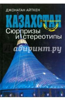Казахстан. 20 лет независимости. Сюрпризы и стереотипы