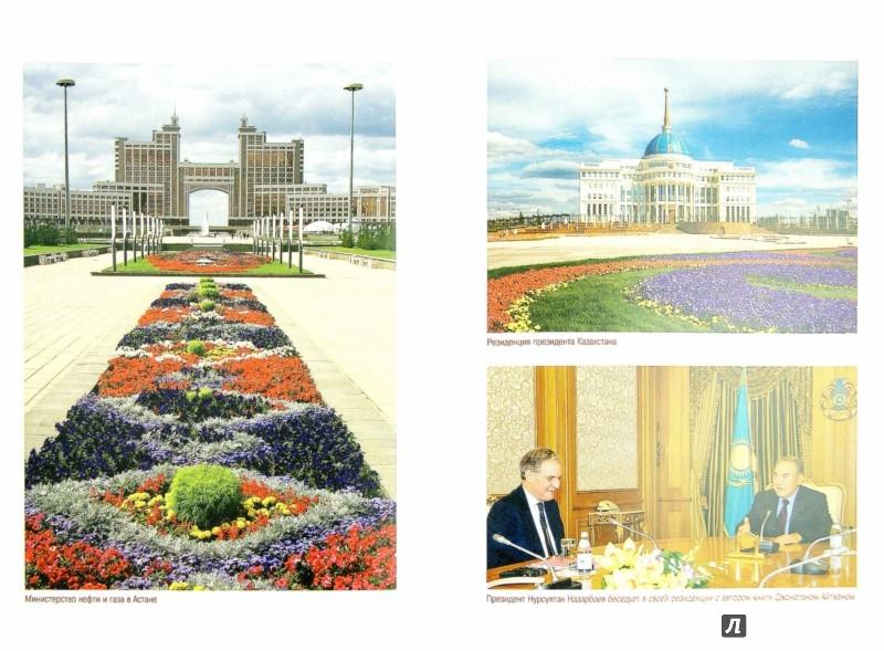 Иллюстрация 1 из 22 для Казахстан. 20 лет независимости. Сюрпризы и стереотипы - Джонатан Айткен | Лабиринт - книги. Источник: Лабиринт