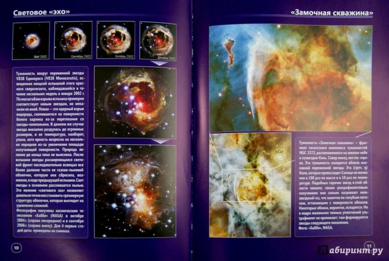 Иллюстрация 1 из 28 для Астрономия. Век XXI | Лабиринт - книги. Источник: Лабиринт