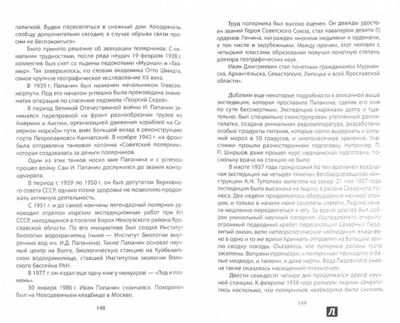 Иллюстрация 1 из 12 для Достижения в СССР. Хроники великой цивилизации - Софья Бенуа | Лабиринт - книги. Источник: Лабиринт