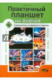 Практичный планшет на Android. Самоучитель планшет