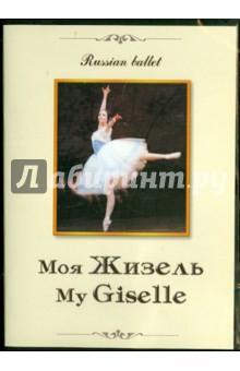 Zakazat.ru: Моя Жизель (DVD). Михайлова Е.