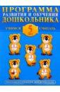 Герасимова Анна Сергеевна Учимся считать 5лет