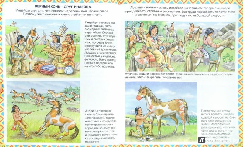 Иллюстрация 1 из 16 для Индейцы и ковбои - Симон, Буэ | Лабиринт - книги. Источник: Лабиринт